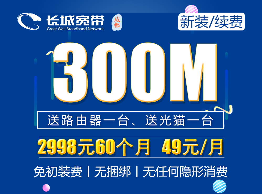 <strong>300M宽带60个月2998元</strong>